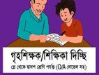 Qualified Teacher Provide@Gulshan_Baridhara