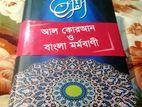 কোরআন Al Quran মর্মবানী