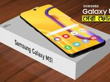 Samsung m31 6/64gb Official (New)