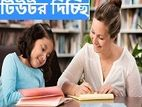Home Tutor Available For Std 1 To A Grade