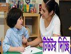 TEACHER AVAILABLE_GRADE 1 TO 0 LEVEL@Dhanmondi_Lalmatia