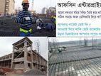 construction services কম রেটে