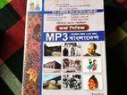 MP3 বাংলাদেশ ও আন্তর্জাতিক সাধারণ জ্ঞান